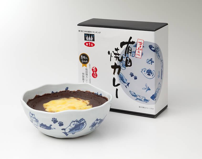 有田焼カレー 商品画像
