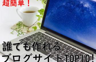 初心者におすすめ!無料ではじめられるブログサイトトップテン!!