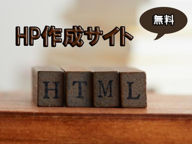 あれもこれも全部無料!!簡単・便利なHP作成サイトトップテン!