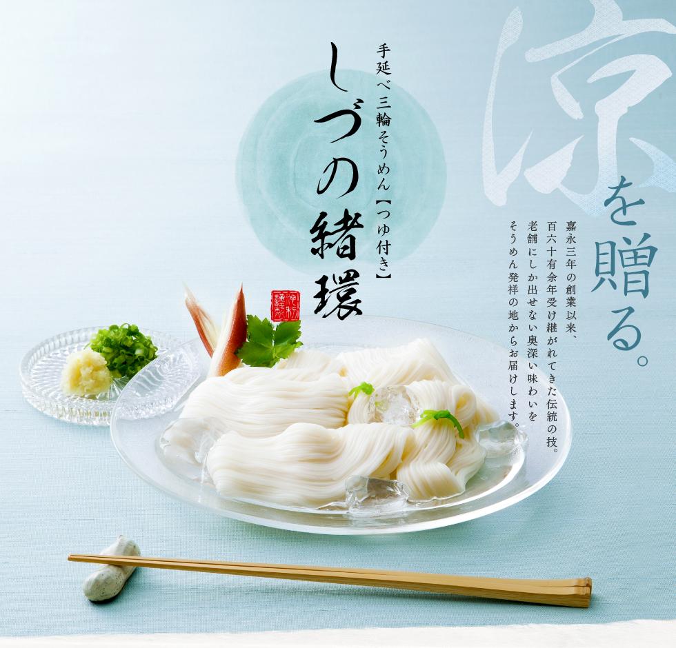 池利 三輪素麺 『しづの緒環』 商品画像