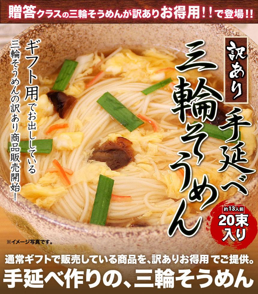 池利 手延べ三輪素麺 訳あり品 商品画像