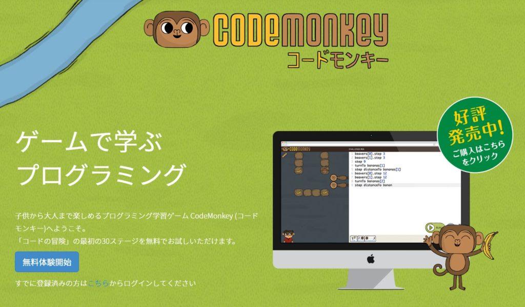 コードモンキー ホームページ画像