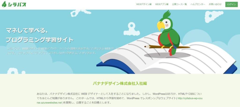 シラバス ホームページ画像