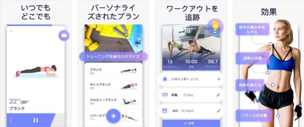 プランクチャレンジ&プランクワークアウト アプリ説明画像