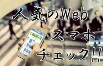 モバイルで人気のWebサイトランキング!