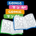 【レーティング】2019年版:全てが名作!歴代漫画発行部数トップテン