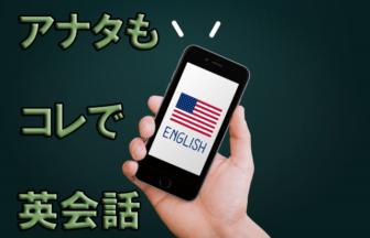 インターナショナルな営業に最適!英会話アプリTOP10