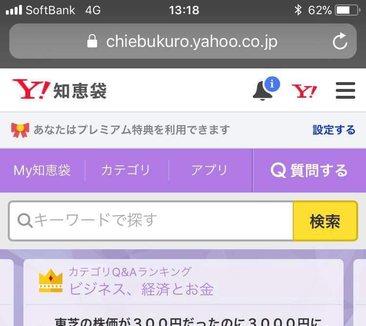 4位:Yahoo!知恵袋
