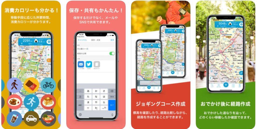 キョリ測 - 地図をタップでかんたん距離計測 アプリ説明画像