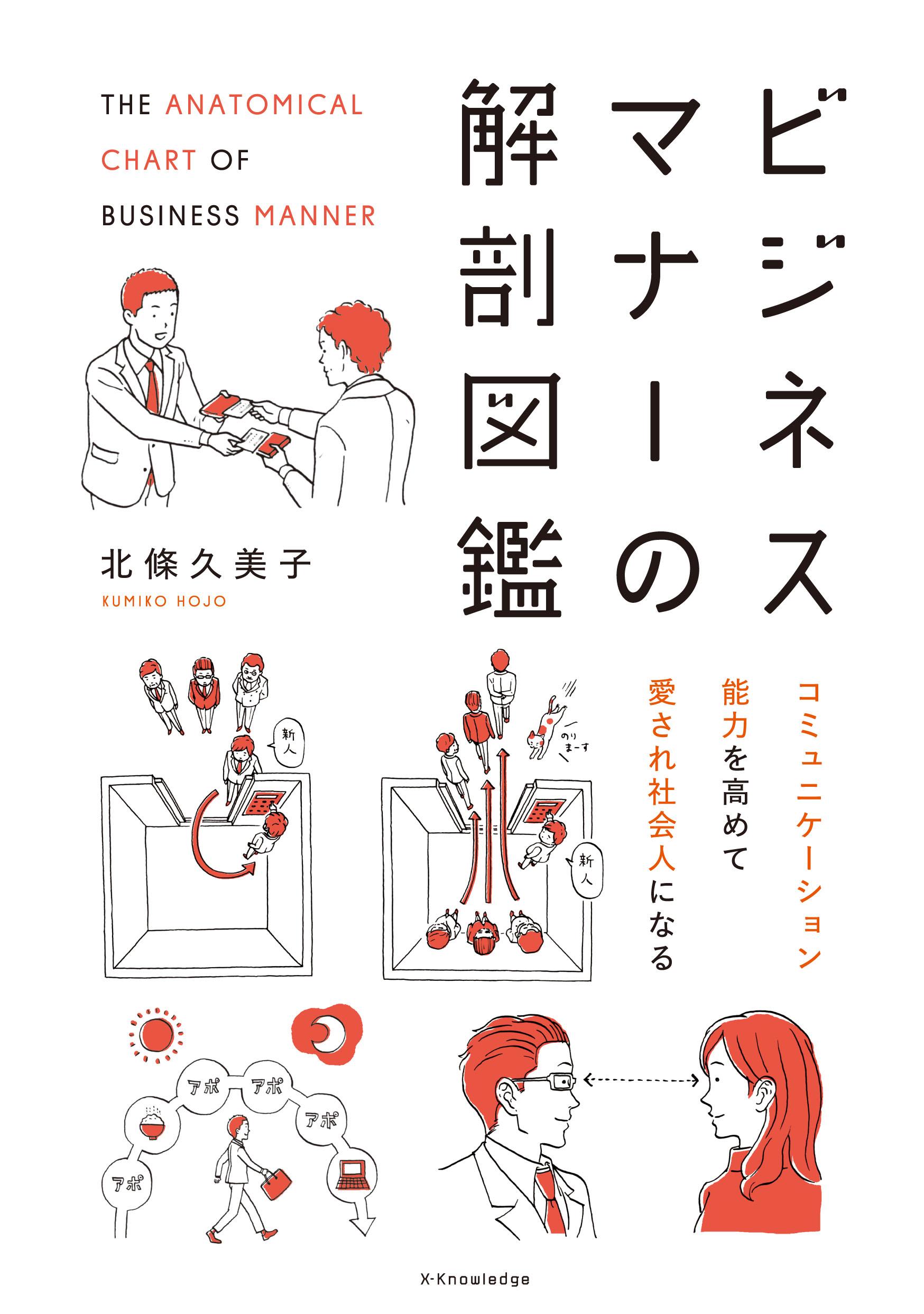 ビジネスマナーの解剖図鑑 表紙画像