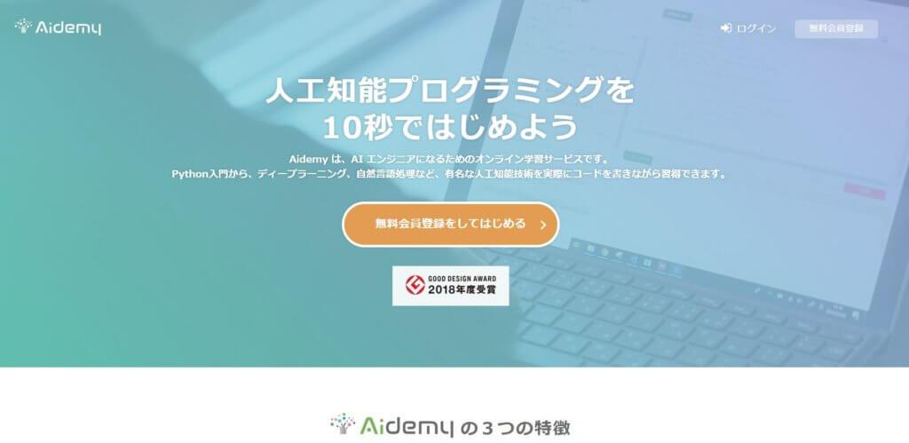 Aidemy ホームページ画像