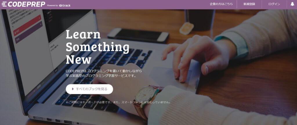 CODEPREP ホームページ画像