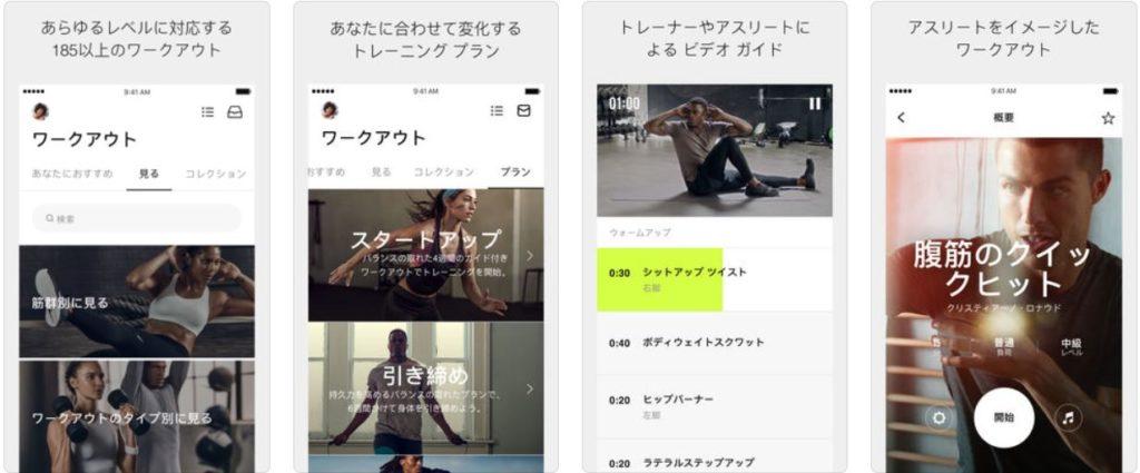 Nike Training Club アプリ説明画像