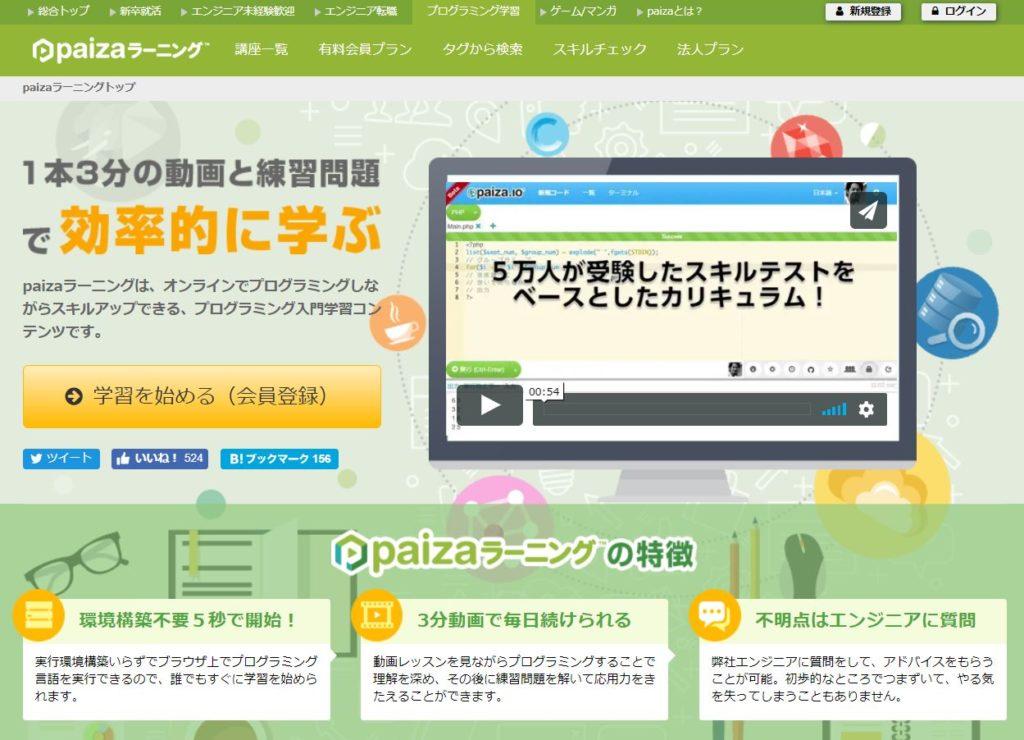 Paiza動画ラーニング ホームページ画像