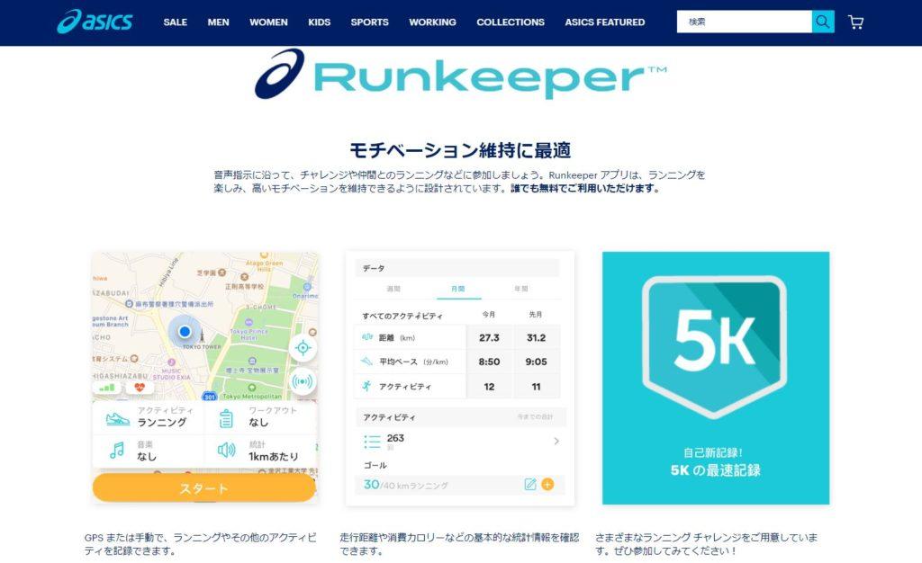 Runkeeper GPS ランニングトラッカー アプリ説明画像