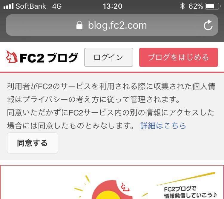 9位:FC2ブログ