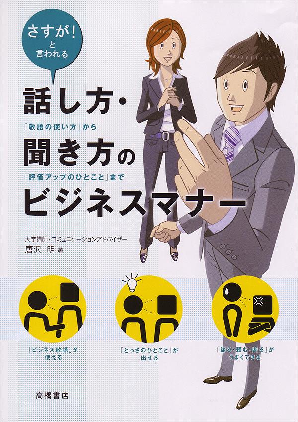 さすが!と言われる話し方・聞き方のビジネスマナー「敬語の使い方」から「評価アップのひとこと」まで 表紙画像