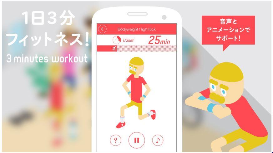 3分フィットネス 簡単エクササイズ アプリ説明画像