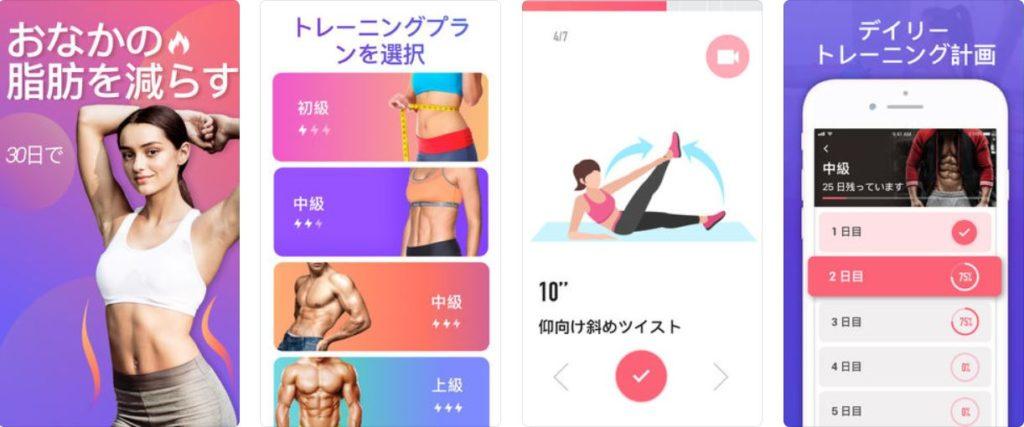 30日でお腹の脂肪を落とす アプリ説明画像