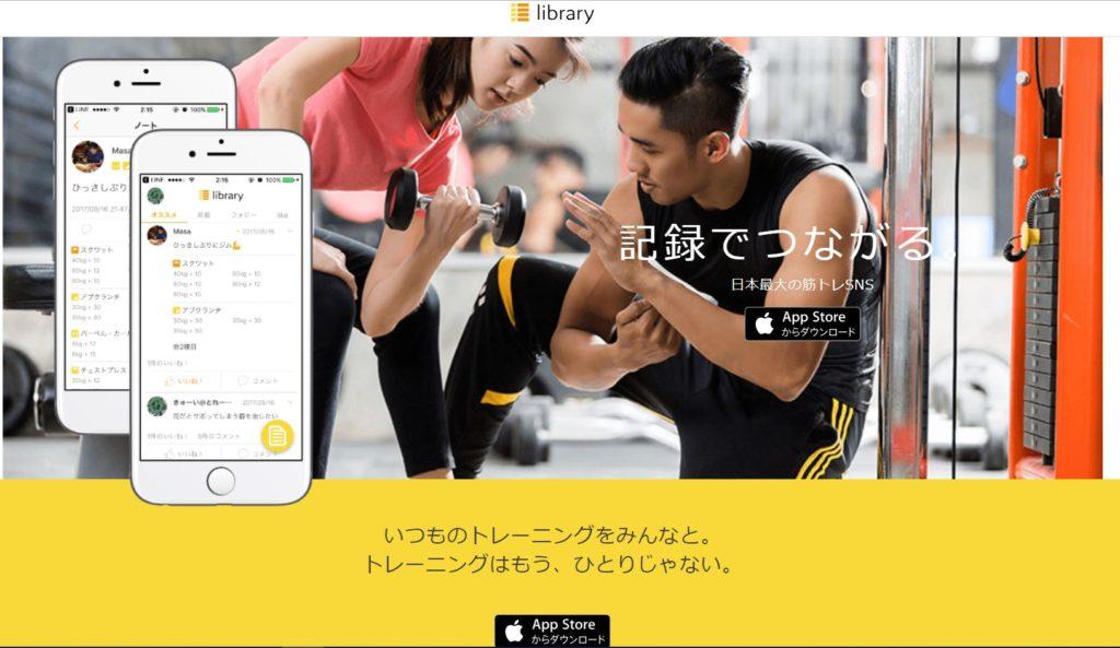 LIBRARY - 筋トレ記録&SNS アプリ説明画像