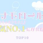 【アワード】おっとりなサンリオキャラ「シナモン」がNo.1になれた理由トップテン