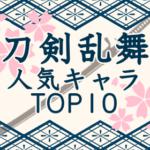 【ランキング】刀剣乱舞で人気のキャラクタートップテン