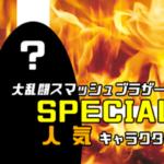 【レーティング】最新作「大乱闘スマッシュブラザーズ SPECIAL」人気キャラクタートップテン