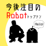 【ランキング】2019年版:ロボットが接客してくれる!?今後注目のロボットトップテン