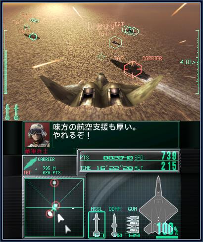 エースコンバット3D クロスランブル プレイ画像