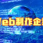 おすすめのWeb制作企業TOP10