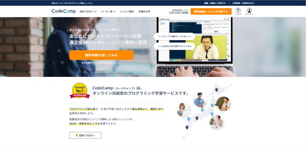 CodeCamp 画像