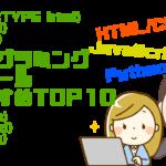 【2019年版】未経験、初心者必見!プログラミングスクールのおすすめTOP10