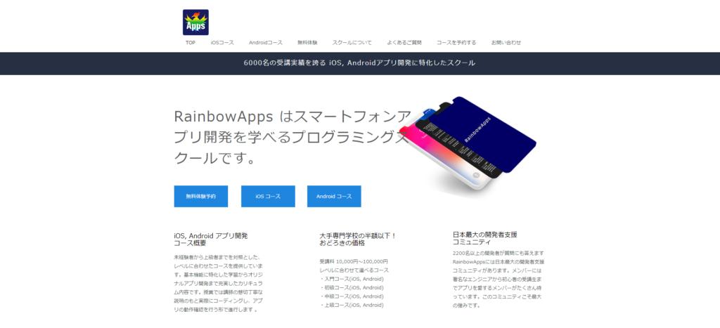 RainbowApps 画像