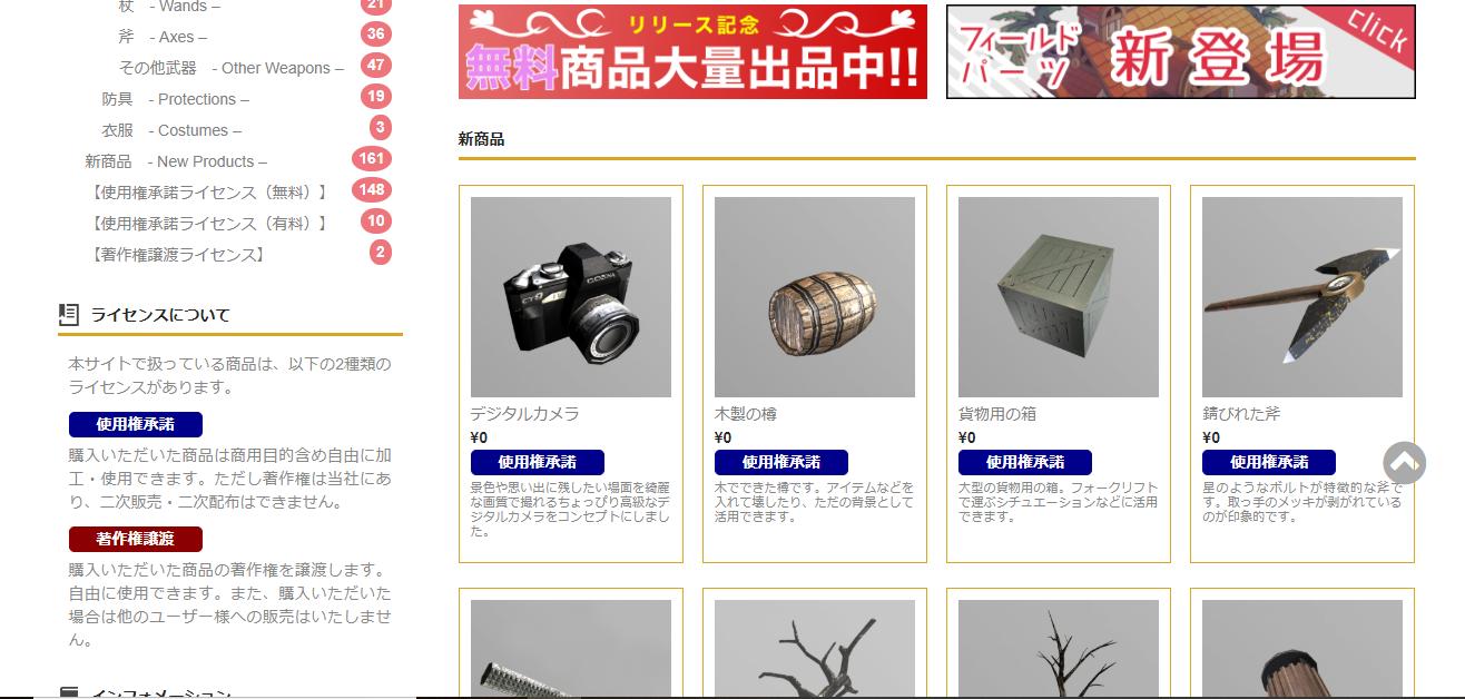 ゲーオク 3D素材工房 モデル画像