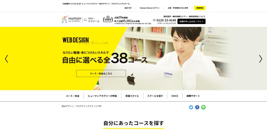ヒューマンアカデミー/Web・ITスクール 画像