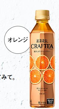 コカコーラ『紅茶花伝 クラフティー 贅沢しぼりオレンジティー』画像
