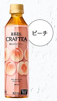 コカコーラ『紅茶花伝 クラフティー 贅沢しぼりピーチティー』画像