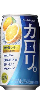 サントリー『カロリ 地中海レモン』 商品画像