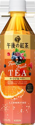 キリン『午後の紅茶 Fruit×Fruit TEA オレンジ&ベリー』画像