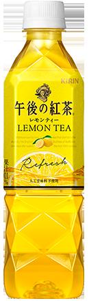 キリン『午後の紅茶 レモンティー』画像