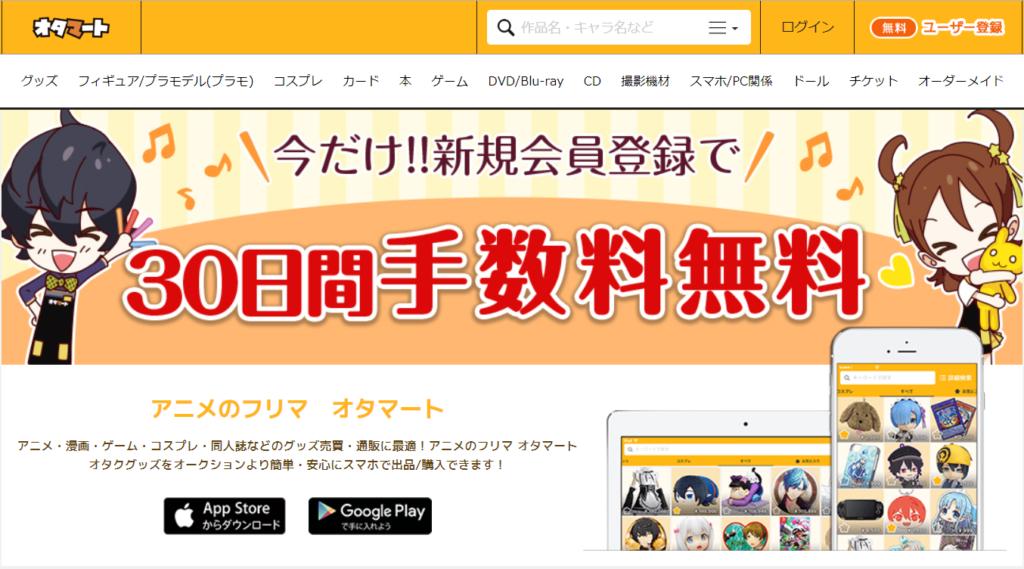 オタマート ホームページ画像