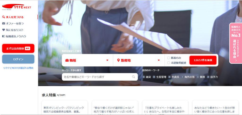 リクナビNEXT ホームページ画像