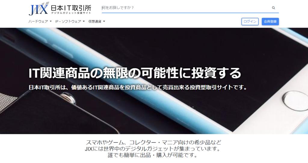 JIX ホームページ画像