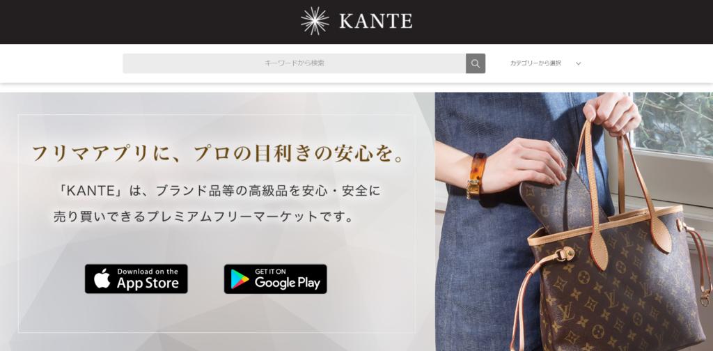 KANTE ホームページ画像