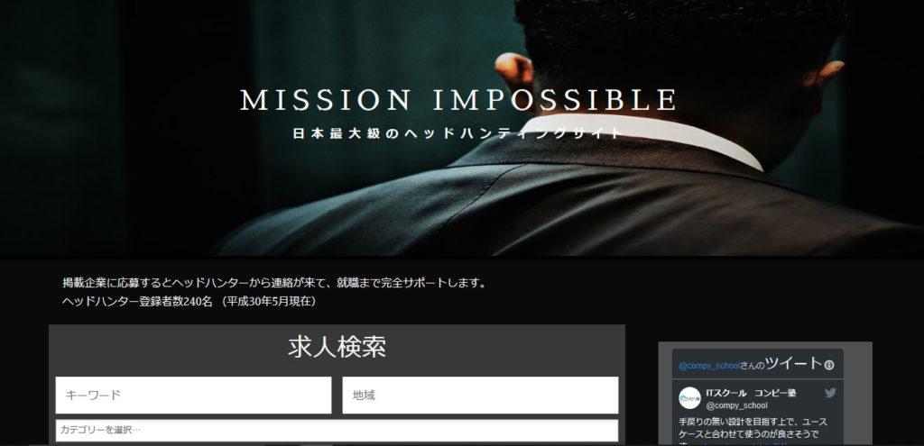 MISSION IMPOSSIBLE ホームページ画像