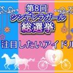 【ランキング】第8回シンデレラガール 総選挙!歌が欲しいアイドルトップテン