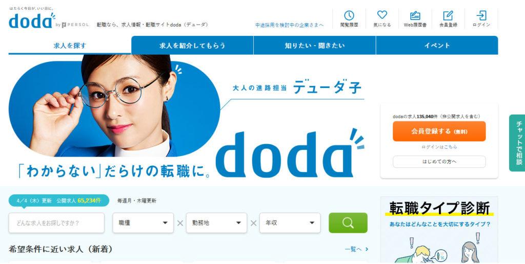 doda ホームページ画像
