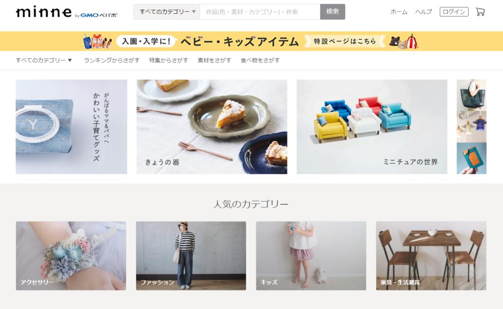 minne ホームページ画像