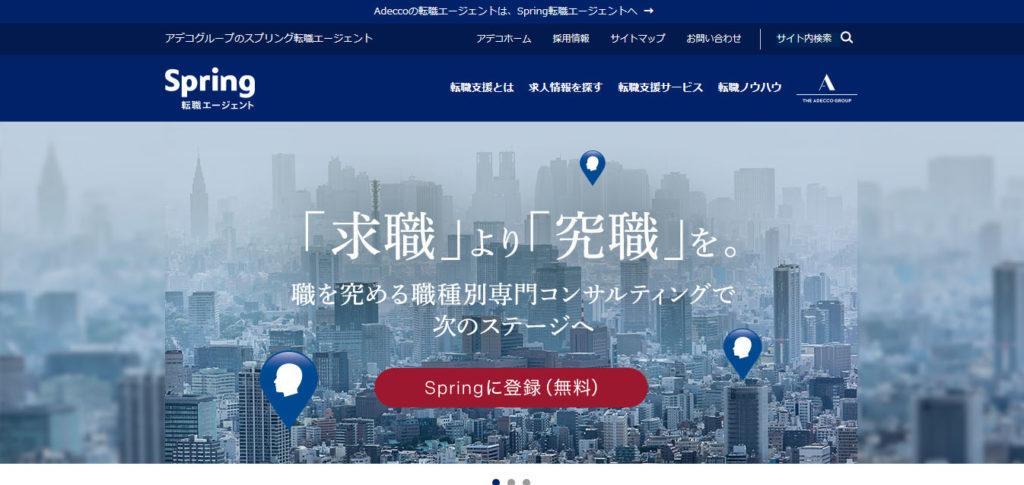 Spring 転職エージェント ホームページ画像