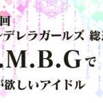 【ランキング】第8回シンデレラガール 総選挙!L.M.B.Gで歌が欲しいアイドルトップテン